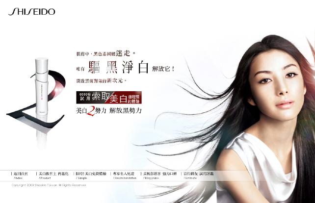 Shiseido Revital - peter - 首席护肤狂人的美肤杂志